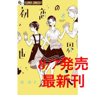 ショウガクカン(小学館)の初恋の世界 (8) (フラワーコミックスアルファ)  西 炯子  (著)(少女漫画)