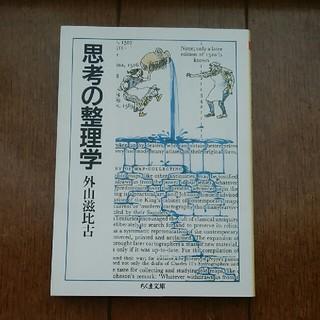 思考の整理学(文学/小説)