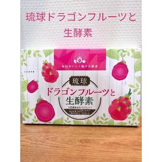 新品。しまのや  琉球ドラゴンフルーツと生酵素(ビタミン)
