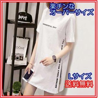 【人気のオーバーサイズ】レタリング&サイドスリット付きルーズTシャツ 白 L(Tシャツ(半袖/袖なし))