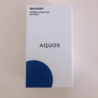 アクオス(AQUOS)の【新品同様】AQUOS sense3 lite ブラック 64 GB(スマートフォン本体)