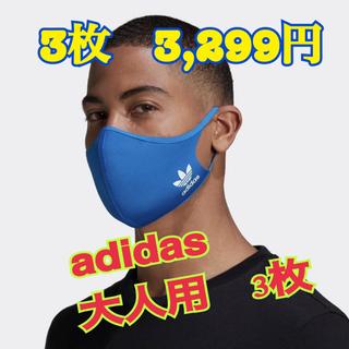 アディダス(adidas)のアディダス フェイスカバー 大人用 M/L 3(その他)