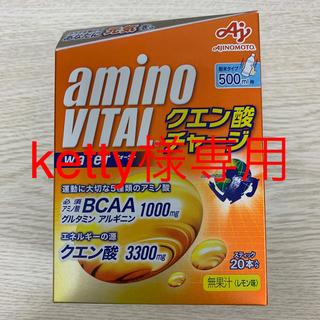 アジノモト(味の素)のketty様専用 アミノバイタル クエン酸チャージ 20本入り 二箱(アミノ酸)