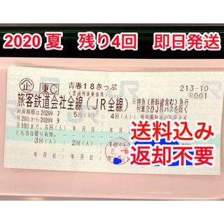 ジェイアール(JR)の送料込 青春18きっぷ 残り4回 当日発送 返送不要 青春18切符 4回分(鉄道乗車券)