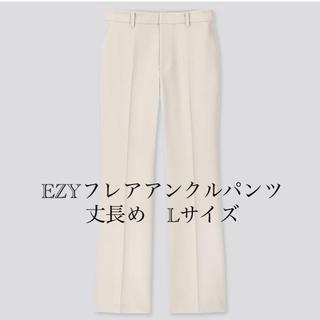 EZYフレアアンクルパンツ 丈長め71cm  オフホワイト