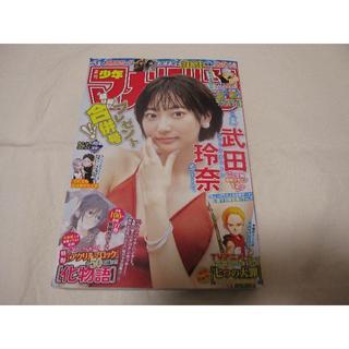 講談社 - 週刊少年マガジン2020年36・37号 武田玲奈