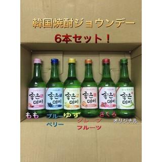 韓国焼酎 ジョウンデー バラエティセット!(焼酎)