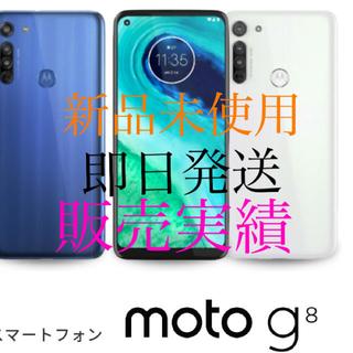Motorola モトローラ simフリースマートフォン moto g8(スマートフォン本体)