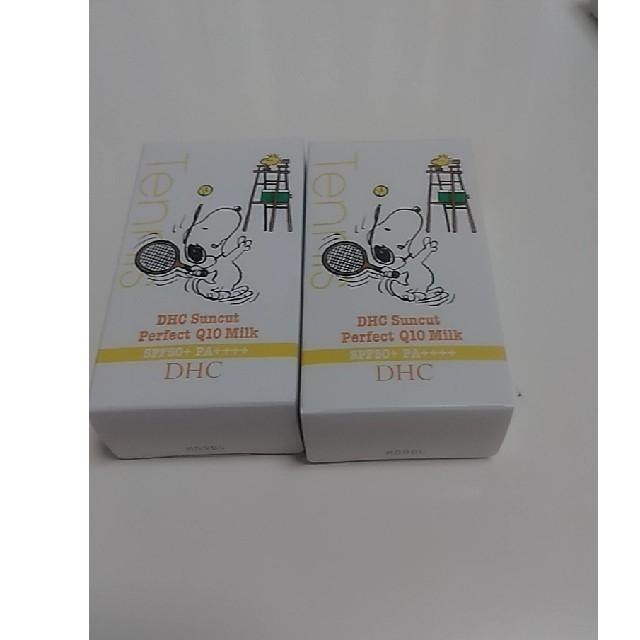 DHC(ディーエイチシー)のDHC サンカットパーフェクトミルク スヌーピー限定品 2個セット コスメ/美容のボディケア(日焼け止め/サンオイル)の商品写真