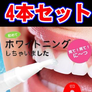 ホワイトニングペン ペン 歯のかんたんホワイトニング 4本セット