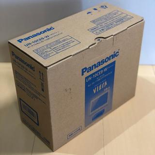 Panasonic - 【メーカー保証付】UN-10CE9W ポータブルテレビ [10V型 /防水対応]