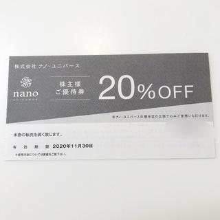 ナノユニバース(nano・universe)のTSIホールディングス💋ナノユニバース 最新 株主優待 20%オフ(ショッピング)