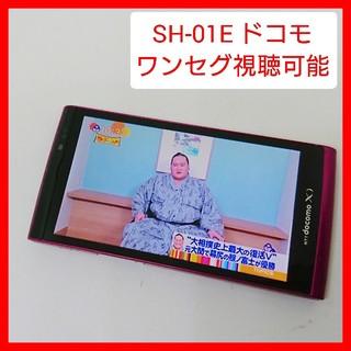 エヌティティドコモ(NTTdocomo)のワンセグ視聴 SH-01E 4.1インチ小型 ドコモワンセグ視聴可能です。(スマートフォン本体)