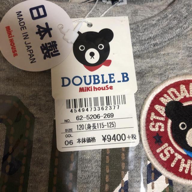 DOUBLE.B(ダブルビー)のミキハウス   ダブルB   Tシャツ キッズ/ベビー/マタニティのキッズ服男の子用(90cm~)(Tシャツ/カットソー)の商品写真