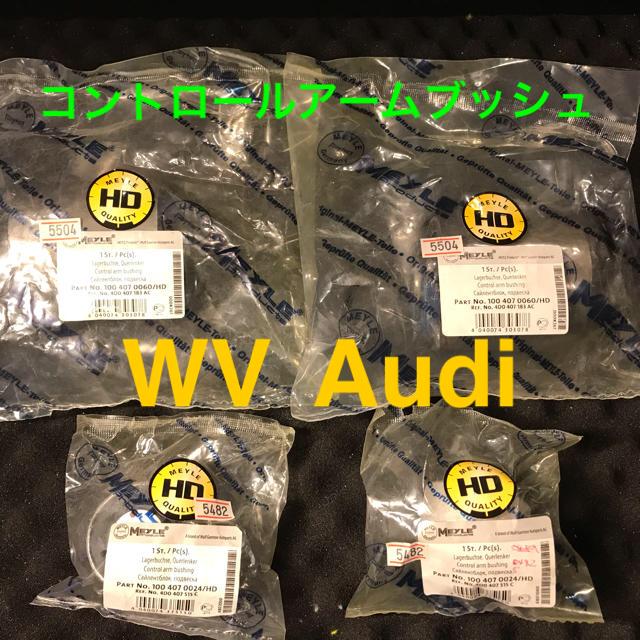 Volkswagen(フォルクスワーゲン)のフォルクスワーゲン/アウディ コントロールアームブッシュ4個 自動車/バイクの自動車(車種別パーツ)の商品写真