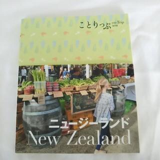 ニュ-ジ-ランド ことりっぷ(地図/旅行ガイド)