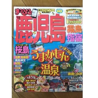 オウブンシャ(旺文社)のまっぷる 鹿児島 霧島・指宿 '15(地図/旅行ガイド)
