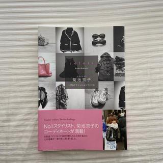 シュウエイシャ(集英社)の菊池京子ファッション本(ファッション)