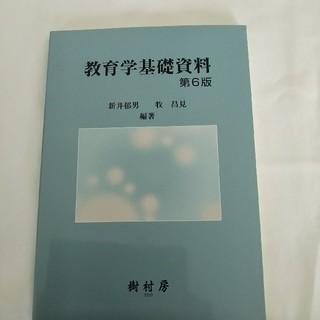 教育学基礎資料 第6版(人文/社会)
