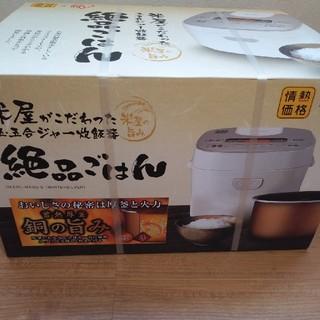 アイリスオーヤマ - 【新品未使用】アイリスオーヤマ 炊飯器 5.5合