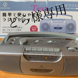 コイズミ(KOIZUMI)のステレオラジカセ 小泉 SAD 1212/S(ポータブルプレーヤー)