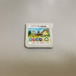 ニンテンドー3DS - 【再値下げ】とびだせどうぶつの森 3DS ソフトのみ