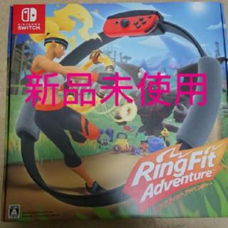 ニンテンドースイッチ(Nintendo Switch)の新品 任天堂 スイッチ リングフィットアドベンチャー(家庭用ゲームソフト)