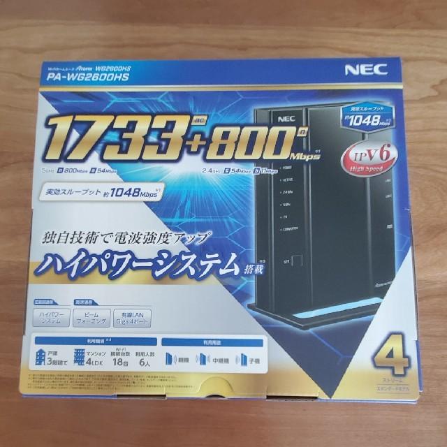 NEC(エヌイーシー)のPA-WG2600HS ホームルーター NEC スマホ/家電/カメラのPC/タブレット(PC周辺機器)の商品写真