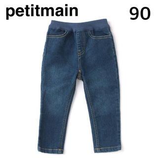 プティマイン(petit main)の【新品】petitmain デニム パンツ 90(パンツ/スパッツ)