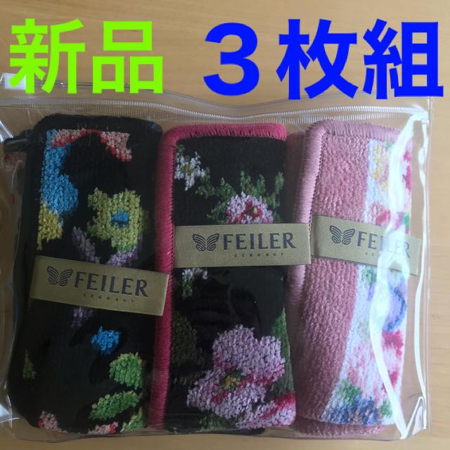 FEILER(フェイラー)の【未使用】フェイラー FEILER タオルハンカチ  3枚組 25cm アイーダ レディースのファッション小物(ハンカチ)の商品写真