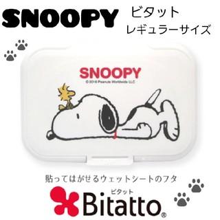 スヌーピー(SNOOPY)のSNOOPY スヌーピー ビタット ウエットティッシュお尻拭き除菌シート(日用品/生活雑貨)