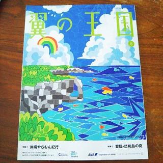 エーエヌエー(ゼンニッポンクウユ)(ANA(全日本空輸))の翼の王国 2020年8月号(その他)