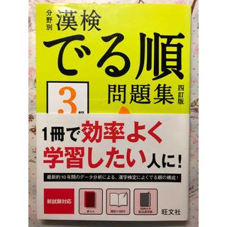 オウブンシャ(旺文社)の【送料無料】漢検3級 でる順 合格問題集   四訂版 (資格/検定)