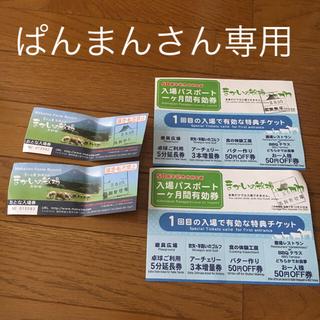 まかいの牧場 チケット 割引券(遊園地/テーマパーク)