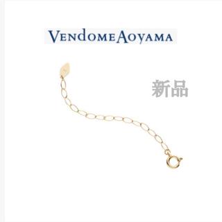 Vendome Aoyama - 新品 VENDOME AOYAMA  ヴァンドーム青山 アジャスター K18