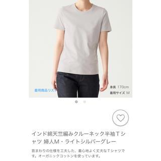 MUJI (無印良品) - 無印良品Tシャツライトシルバーグレー
