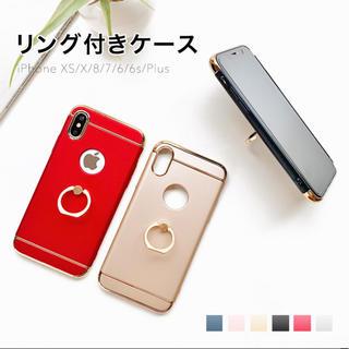 激安!定価3000円!iPhone X ケース!バンカーリング付き!全5色(iPhoneケース)