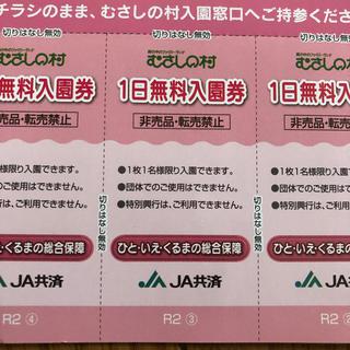 むさしの村 1日無料入園券 5枚+抽選券(遊園地/テーマパーク)