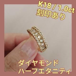★K18★華やかリング★ハーフエタニティ★9号★ダイヤモンド(リング(指輪))