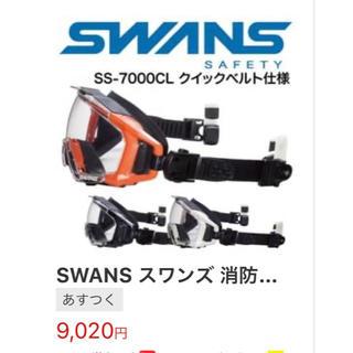スワンズ(SWANS)のスワンズ ゴーグル 黒色(その他)