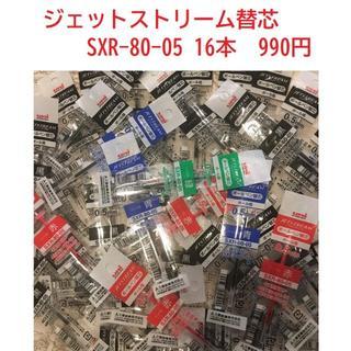 ミツビシエンピツ(三菱鉛筆)の三菱鉛筆 ジェットストリーム替芯 SXR-80-05 16本で990円(ペン/マーカー)