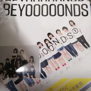 モーニングムスメ(モーニング娘。)のBEYOOOOONDS①(アイドルグッズ)