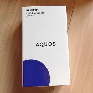 アクオス(AQUOS)のAQUOS sense3 Lite 64GB simフリー 新品未使用 ブラック(スマートフォン本体)