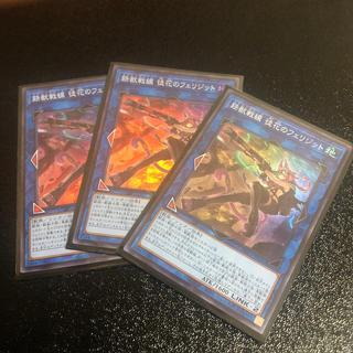 ユウギオウ(遊戯王)のフェリジット スーパー 3枚(シングルカード)
