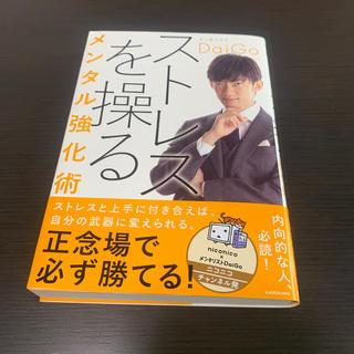 ストレスを操るメンタル強化術(文学/小説)