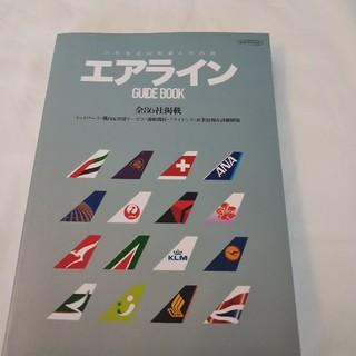 エアラインGUIDE BOOK 日本発着国際線&国内線(ビジネス/経済)