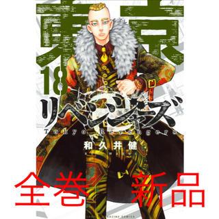 全巻新品 東京卍リベンジャーズ 18巻全巻セット