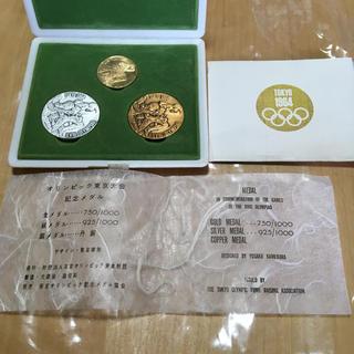 1964東京オリンピック記念メダル(金・銀・銅セット)