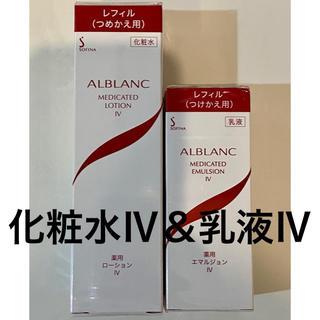 SOFINA - 化粧水乳液set ソフィーナ アルブラン ローション Ⅳ &エマルジョン Ⅳ