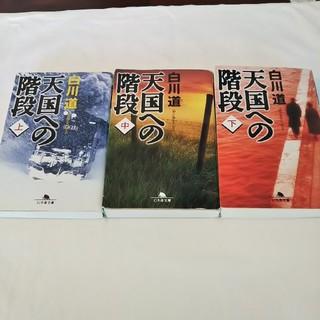 天国への階段 上(文学/小説)